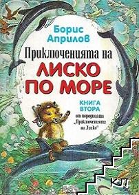 Приключенията на Лиско. Книга 2: Лиско по море