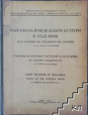 Райони на земеделските култури в България въз основа на средните им добиви