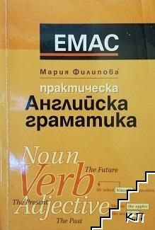 Практическа английска граматика