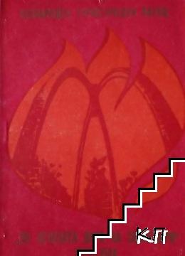 По огнената диря на септември 1923-1944