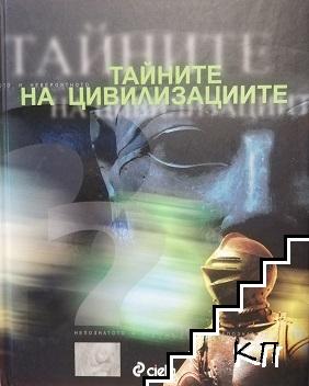 Тайните на цивилизациите
