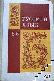 Русский язык для 5.-6. класса