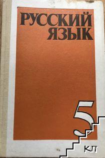 Русский язык для 5. класса