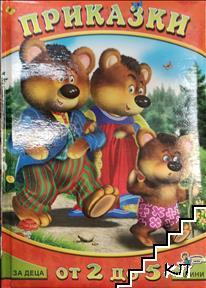 Приказки за деца от 2 до 5 години. Книга 1