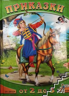 Приказки за деца от 2 до 5 години. Книга 4