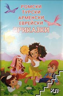 Ромски, турски, арменски, еврейски приказки