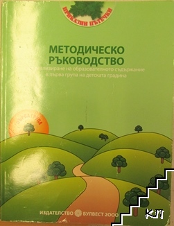 Методическо ръководство за реализиране на образователното съдържание в първа група на детската градина