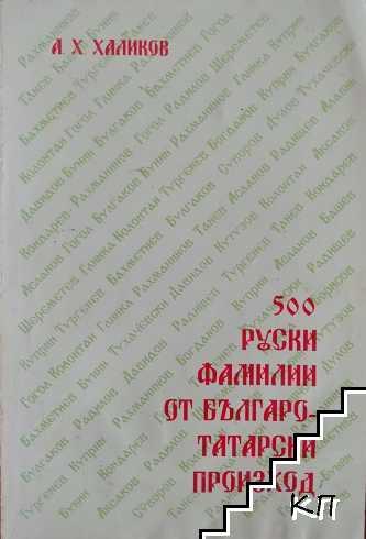 500 руски фамилии от българо-татарски произход