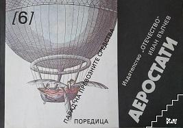 Аеростати
