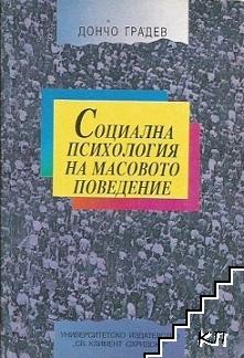 Социална психология на масовото поведение