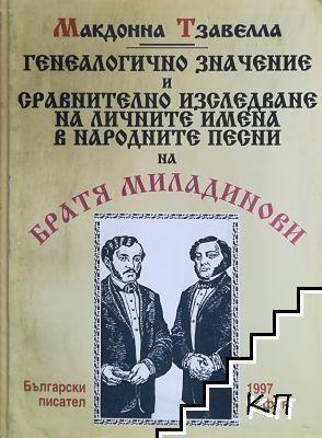Генеалогично значение и сравнително изследване на личните имена в народните песни на Братя Миладинови