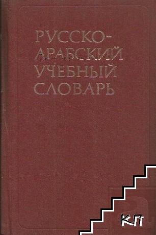Русско-арабский учебный словарь