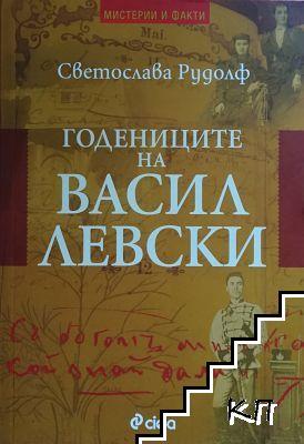 Годениците на Васил Левски