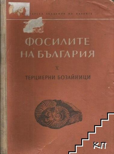 Фосилите на България. Том 10: Терциерни бозайници