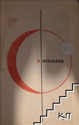 Антология современной фантастики. Том 23