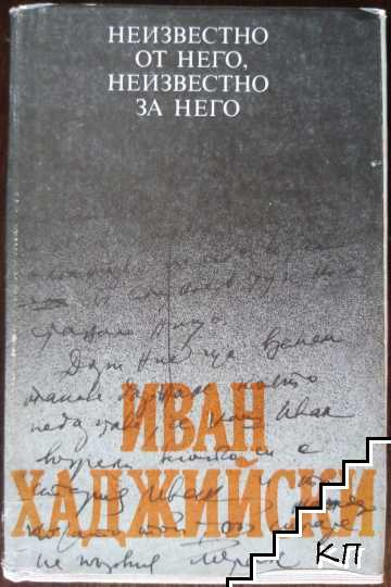 Иван Хаджийски: Неизвестно от него, неизвестно за него
