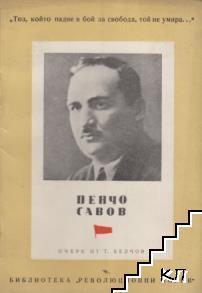 Пенчо Савов