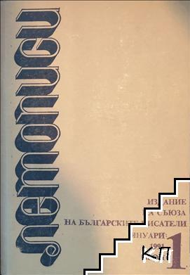 Летописи. Бр. 1 / 1991
