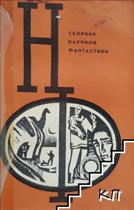 Сборник научной фантастики. Вып. 12