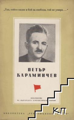 Петър Караминчев