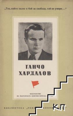 Гaнчо Хардалов