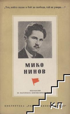Мико Нинов