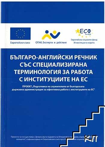 Българо-английски речник със специализирана терминология за работа с институциите на ЕС