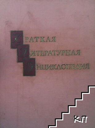 Краткая литературная энциклопедия. Том 1-4