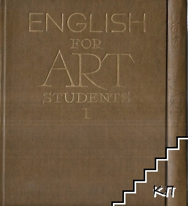 English for art students. Part 1-2