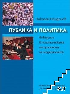 Публика и политика