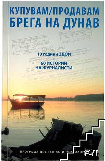 Купувам / продавам брега на Дунав