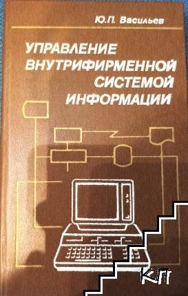 Управление внутрифирменной системой информации