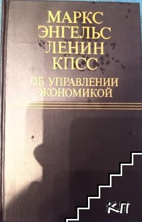 Маркс, Енгелс, Ленин, КПСС об управлении экономикой