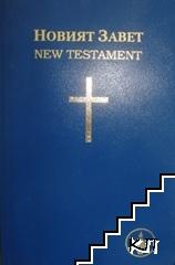 Новият завет / New Testament