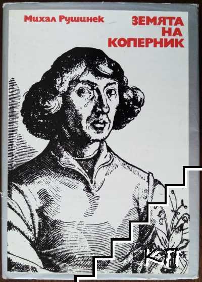Земята на Коперник