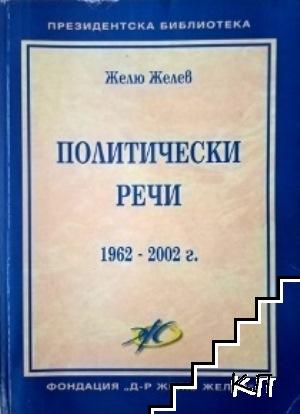 Политически речи 1962-2002 г.