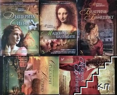 Марина Фиорато. Комплект от 5 книги