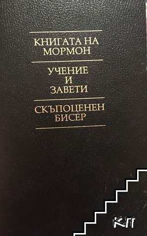 Книгата на Мормон. Учение и завети. Скъпоценен бисер