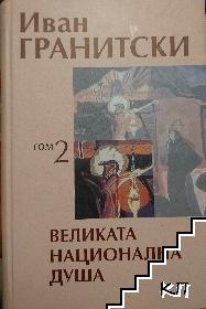 Събрани съчинения в седем тома. Том 2: Великата национална душа