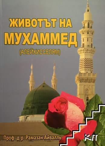 Животът на Мухаммед