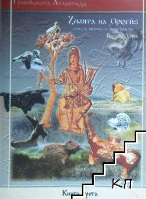 Тракийската Атлантида. Книга 3: Земята на Орфей, между митове и артефакти