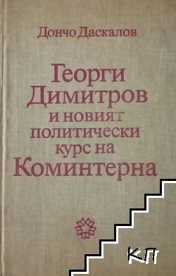 Георги Димитров и новият политически курс на Коминтерна