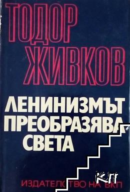 Ленинизмът преобразява света
