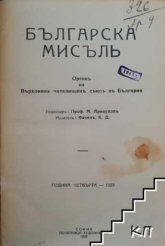 Българска мисъль. Кн. 1-10 / 1929