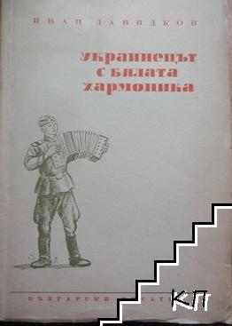 Украинецът с бялата хармоника