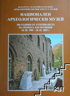 Национален археологически музей