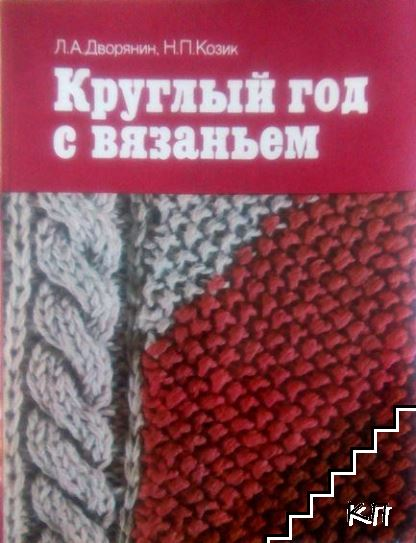 Круглый год с вязаньем