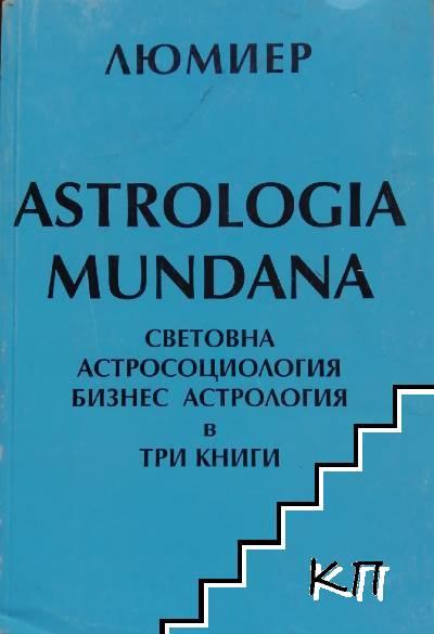 Световна астросоциология и бизнес астрология в три книги. Том 2: Astrologia Mundana