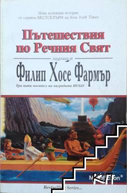 Пътешествия по Речния свят