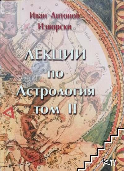 Лекции по астрология. Том 2